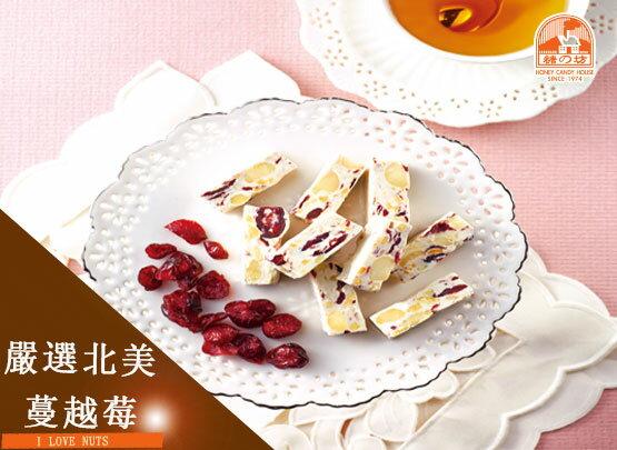 【糖坊】夏威夷果軟牛軋糖﹣蔓越莓口味250g