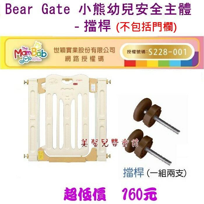 *美馨兒* Bear Gate 小熊幼兒安全主體門欄零件 - 擋桿(不包括主體門欄、延伸配件...需另購)~店面經營