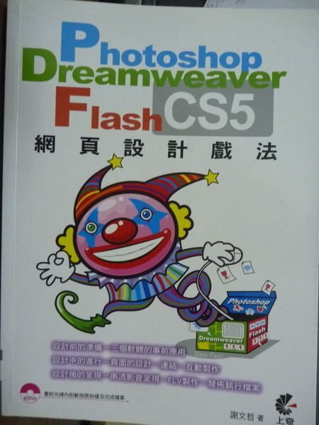 【書寶二手書T2/電腦_PLL】Photoshop Dreamweaver..CS5網頁設計_無光碟