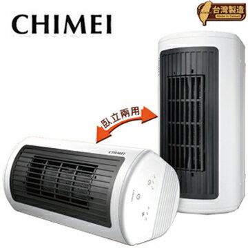 <br/><br/>  CHIMEI 奇美 電暖器 HT-CR2TW1 暖心機 臥立兩用 陶瓷式 台灣製 公司貨 免運 0利率<br/><br/>