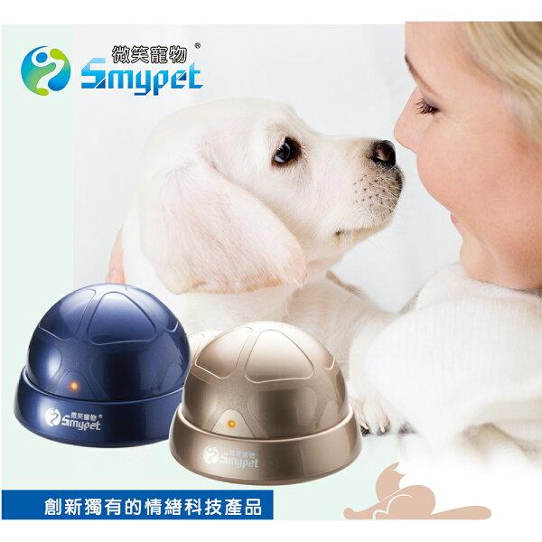 Smypet微笑寵物情緒機~台灣研發生產