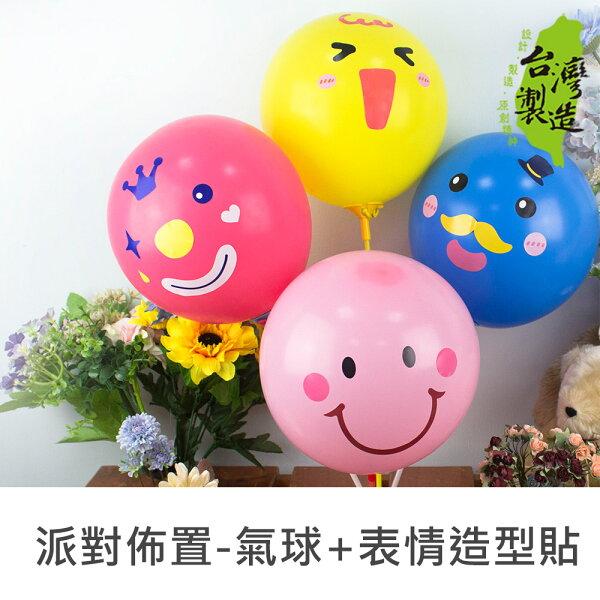 珠友文化:珠友DE-03111派對佈置-10吋氣球+表情造型貼生日.派對.場景裝飾.會場佈置