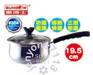【秦博士】#304不鏽鋼 19.5cm歐士寬邊片手鍋 STK-1195-304