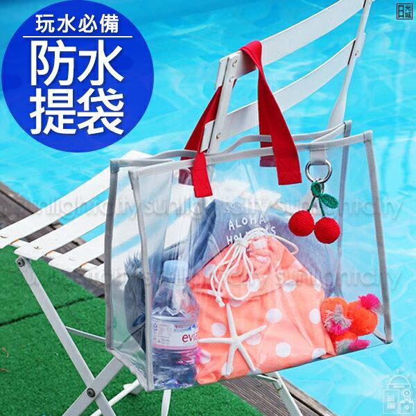日光城。透明防水提袋,手提包游泳包海灘包沙灘包防水包旅行包透明包收納包洗漱包盥洗包海邊泳池戲水