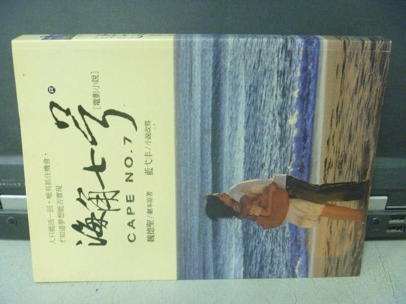 【書寶二手書T4/一般小說_JRC】海角七號(電影小說)
