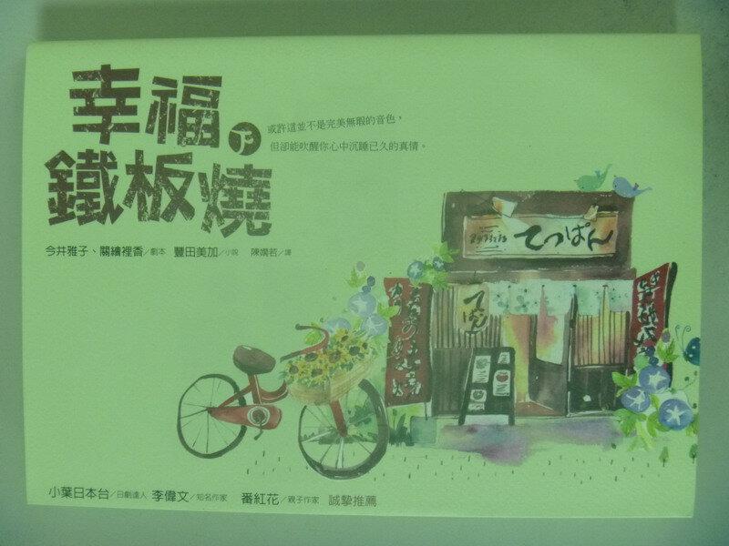 【書寶二手書T9/翻譯小說_IAD】幸福鐵板燒(下)_今井雅子、關繪裡香/劇本、豐田美加/小說