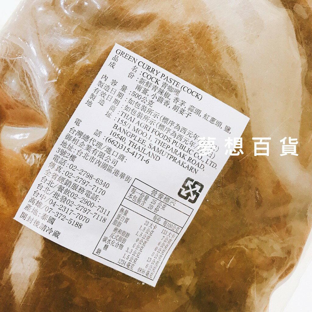 (COCK)泰國綠咖哩醬 500g 紅咖哩 綠咖哩 公雞牌咖哩 青咖哩 泰式椰汁 咖哩醬 咖哩塊 (伊凡卡百貨)
