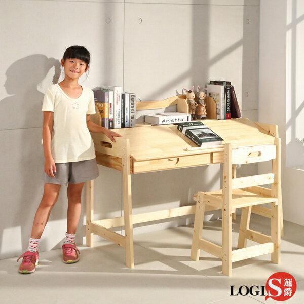 LOGIS學習力UP實木書桌椅學生桌椅閱讀繪畫學生書桌木紋桌PP120