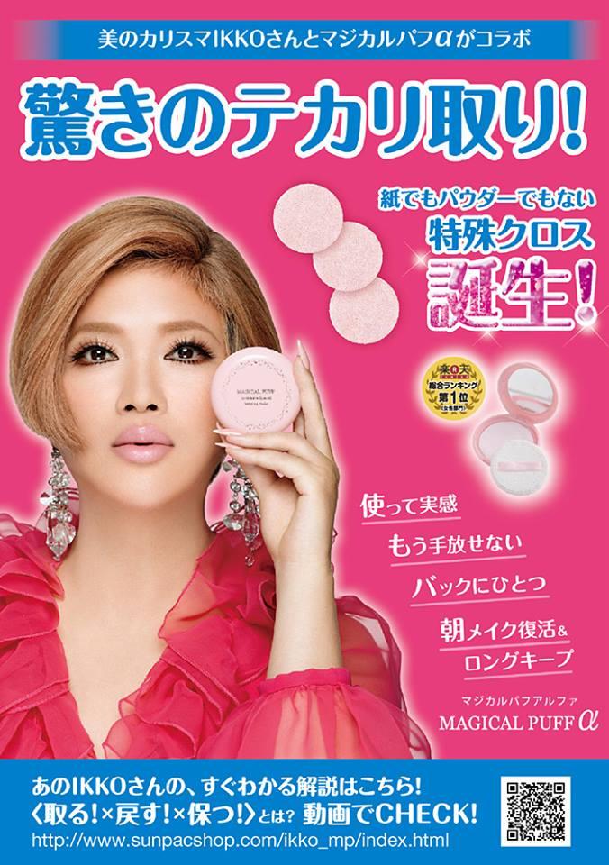 日本製 Magical Puff 吸油海綿/神奇粉撲 女人我最大潘慧如推薦 日本樂天銷售第一*夏日微風*