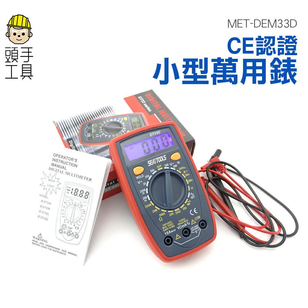 《頭 具》小型萬用表 萬用電錶 背光 數據保持 交直流電壓 方波測試 DEM33D