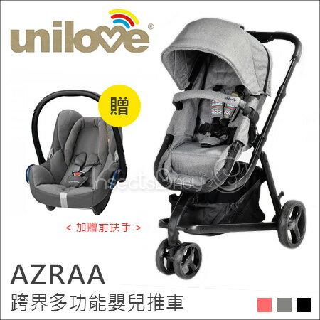 ?蟲寶寶?【英國 Unilove 】舒適高景觀 好推大三輪 可變平躺變睡廂 嬰兒手推車 AZRAA 3色可選 加贈新生兒提籃