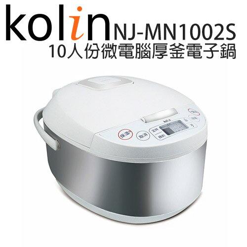 【歌林 Kolin】  NJ-MN1002S 10人份 微電腦多功能厚釜電子鍋