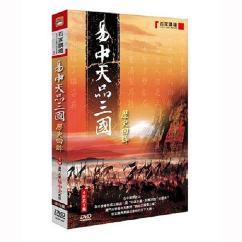 百家講壇(03)易中天品三國 歷史回眸DVD (全9集/4片裝)