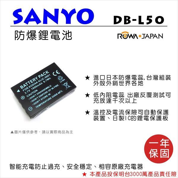 【亞洲數位商城】ROWA樂華  SANYO DB-L50 副廠鋰電池(相容 KODAK KLIC-5001 電池)