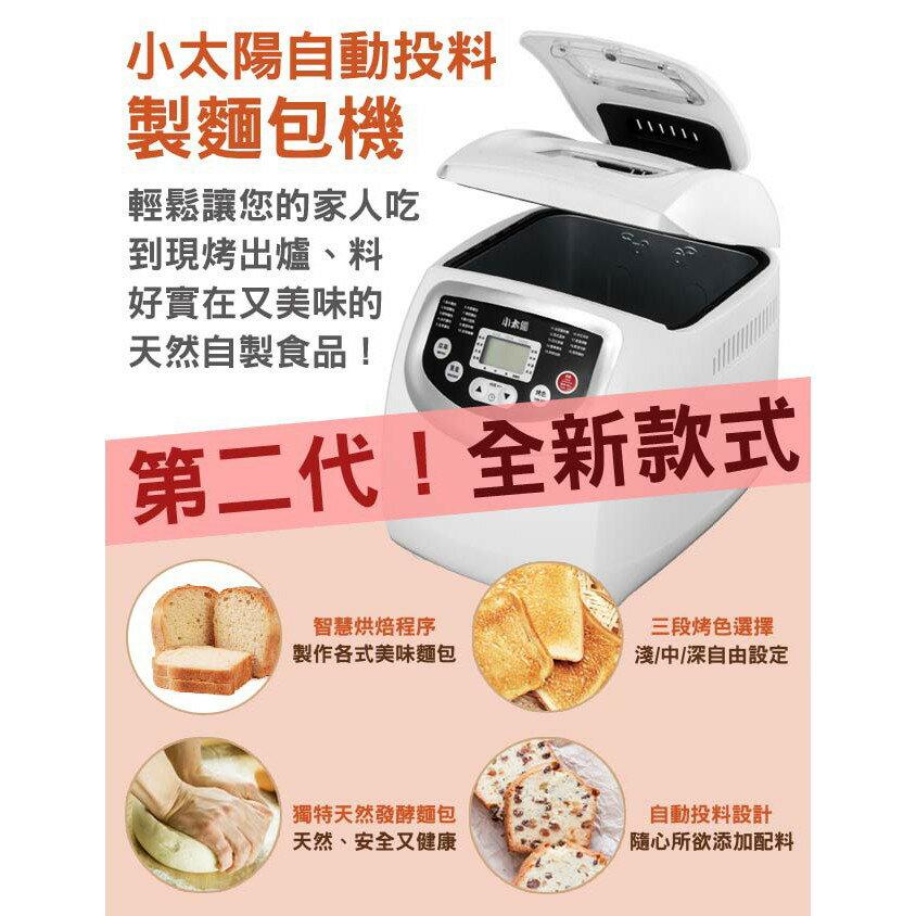 【小太陽2L自動投料製麵包機】吐司機 麵包機 烤麵包機 帕尼尼機 點心機 烤土司機【AB249】 3