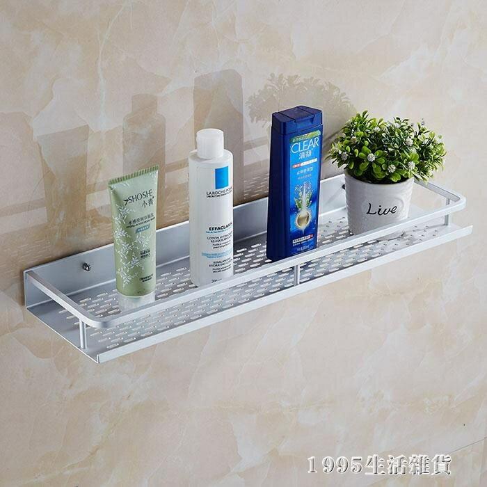 廚房儲物架 廚房五金掛件掛架調料放置架浴室壁掛單層一層鋁合金置物架免打孔 NMS  『718狂歡節』