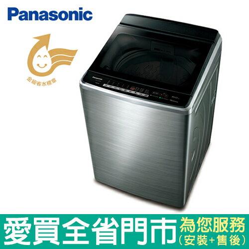 <br/><br/>  Panasonic國際16KG變頻不鏽鋼洗衣機NA-V178EBS-S含配送到府+標準安裝【愛買】<br/><br/>