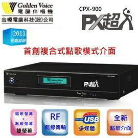 金嗓電腦科技(股)公司點歌機 金嗓電腦科技(股)公司卡拉OK伴唱機CPX-900PX【金嗓電腦科技(股)公司CPX-900PX】超人電腦伴唱機 1500GB HDMI傳輸1080i高畫質 卡拉OK點歌機 CPX900PX