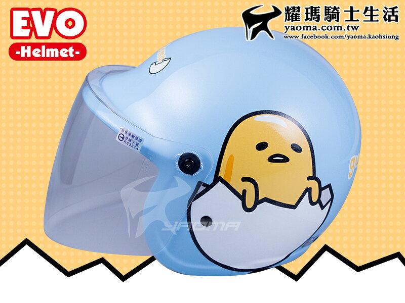 EVO安全帽|蛋黃哥 藍 兒童帽 【三麗鷗正版認證】 CA-003 童帽 『耀瑪騎士機車部品』