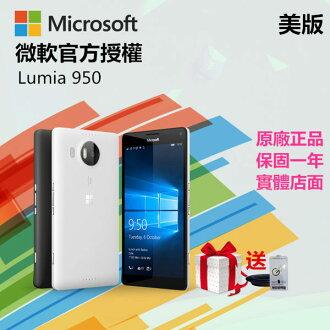 Microsoft Lumia 950 (黑/白)
