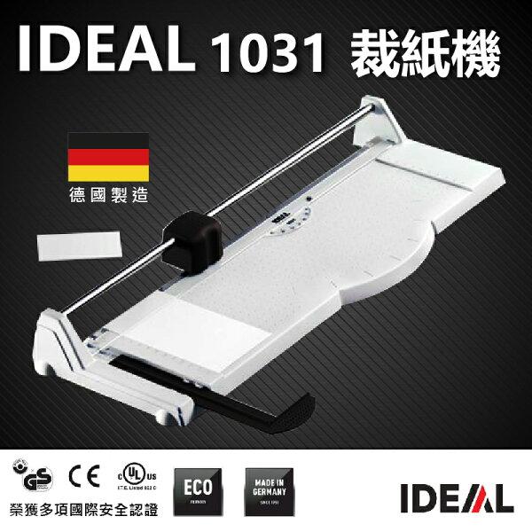 IDEAL德國1031滾刀(自動磨刀功能)裁紙機(切割裁刀裁切機修邊機手動安全一年保固原廠)