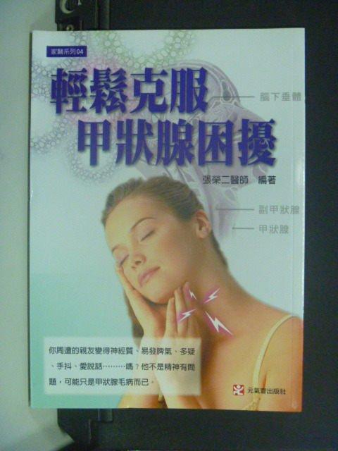 【書寶二手書T7/養生_JGI】輕鬆克服甲狀腺困擾_張榮二/編著