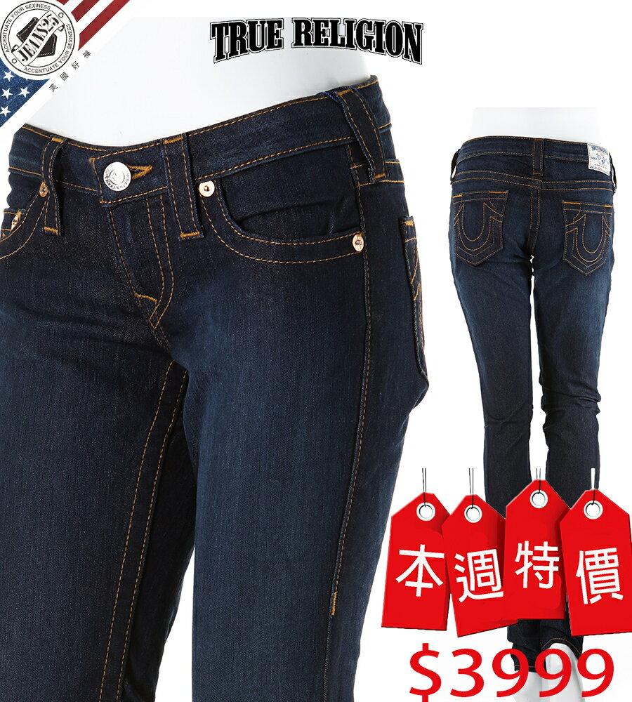 TRUE RELIGION STRAIGHT系列 直筒牛仔褲 美國進口 現貨供應【美國好褲】
