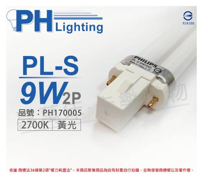 PHILIPS飛利浦 PL-S 9W 827 黃光 2P 緊密型燈管  PH170005