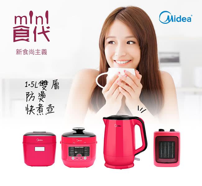 【美的 Midea】Mini食代1.5L雙層防燙快煮壺 2