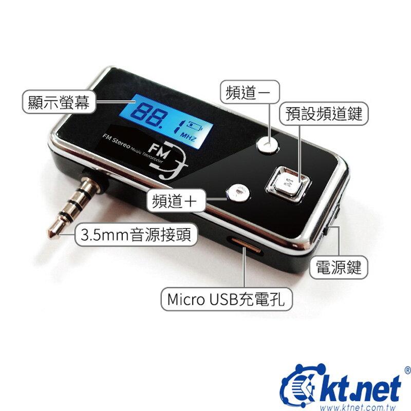 【迪特軍3C】FM DJ車用音樂轉頻器 可微調頻道 採用3.5mm音源孔 適用FM頻率87.5MHz~107.9MHz