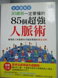 【書寶二手書T1/心理_QII】30歲前一定要懂的85個超強人脈術_李巍