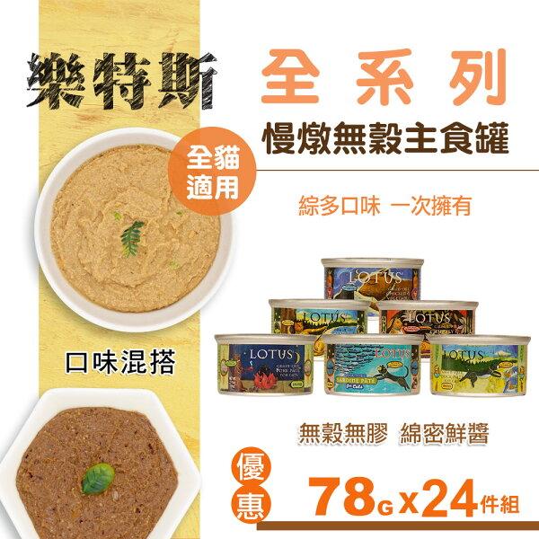 【SofyDOG】LOTUS樂特斯慢燉無穀主食罐全系列6品全貓配方78g*24件組口味混搭