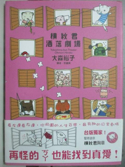 【書寶二手書T3/收藏_JCB】橫紋君洒落劇場_大森裕子