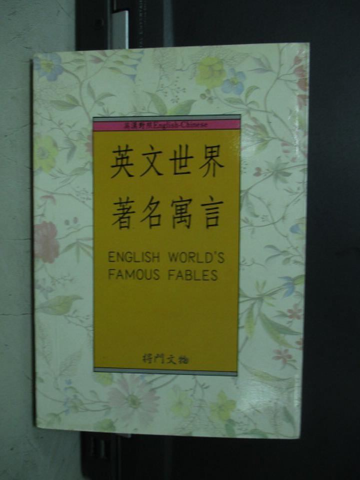【書寶二手書T6/翻譯小說_NDJ】英文世界著名寓言