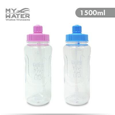 MY WATER 多喝水大容量水壺/1500ml 2色可選