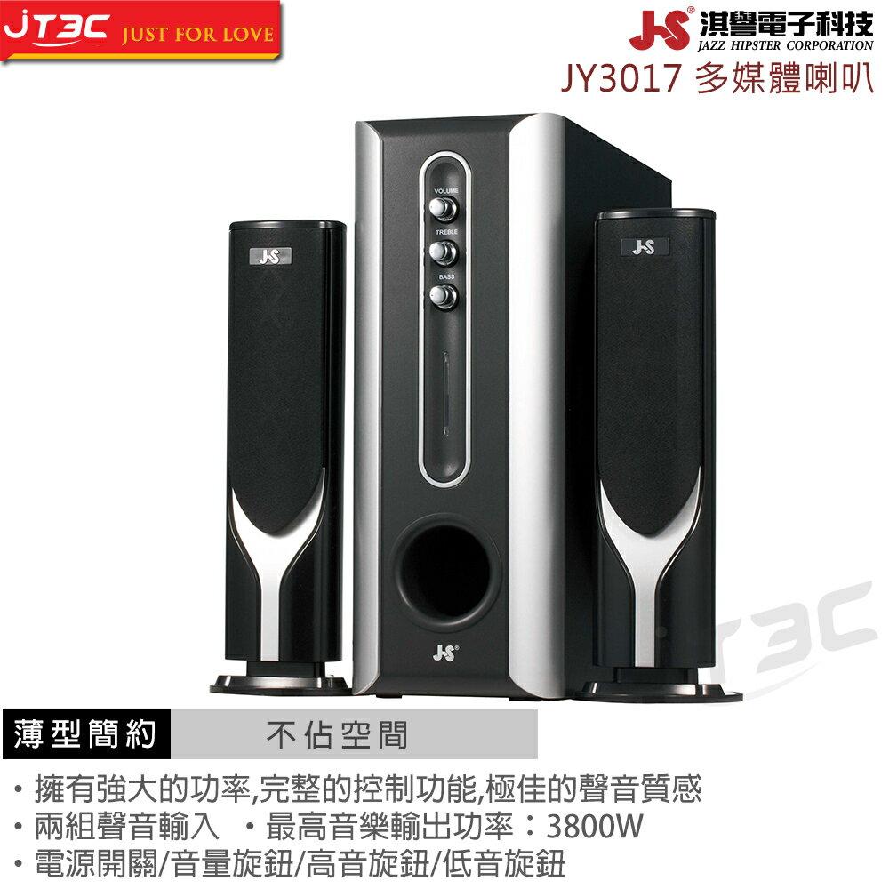 【最高折100+最高回饋25%】JS JY3017 超重低音三件式多媒體喇叭3800W