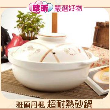 【珍昕】 雅碩丹楓超耐熱砂鍋系列~3種尺寸(10.5吋9.5吋8.5吋)