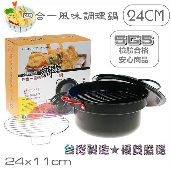 【九元生活百貨】四合一風味調理鍋/24cm 油炸鍋 蒸鍋 湯鍋 煎鍋 不沾鍋