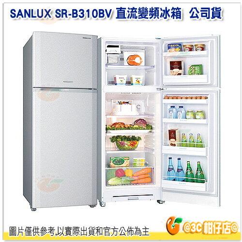 含運含基本安裝 台灣三洋 SANLUX SR-B310BV DC直流變頻冰箱 公司貨 310公升 節能 雙門 變頻 SRB310BV 公司貨 能源效能3級
