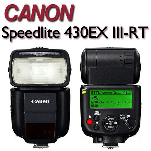 【★送湯淺充電組(含4入充電電池)】CANON Speedlite 430EX III-RT 閃光燈 【公司貨】
