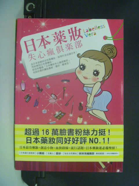 【書寶二手書T3/旅遊_OOC】日本藥妝失心瘋俱樂部_Vera