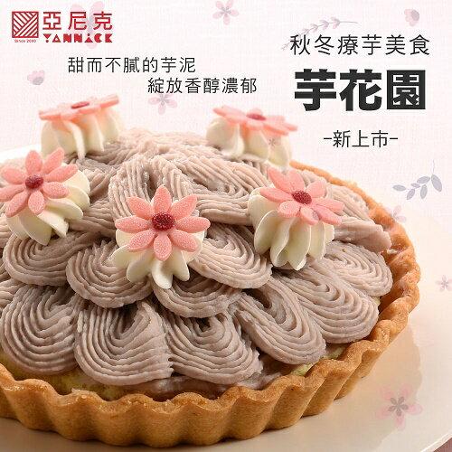 徐葳老師大愛【亞尼克】芋花園甜派新上市!