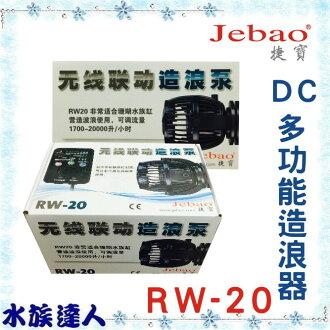 【水族達人】《Jebao 捷寶 DC 多功能造浪器.RW-20/ 20000L》沉水馬達/水流製造機/造浪器