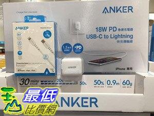 [COSCO代購] C123674 ANKER 18W PD + 90 CM LIGHTNING 快充組 A2010JD+A8612H21