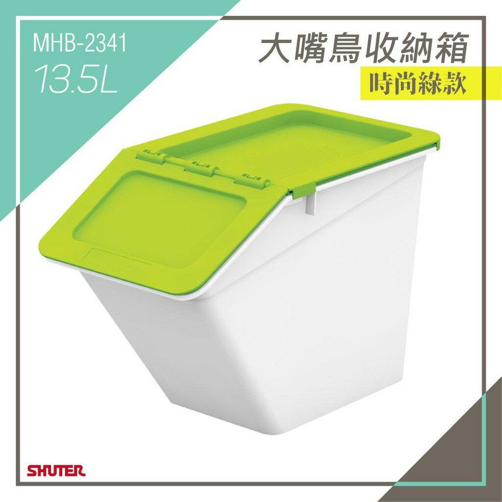 【西瓜籽】樹德 大嘴鳥收納箱 MHB-2341 淺綠 收納/置物/箱子/盒子/籃子/整理盒
