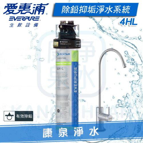 ◤免費安裝◢ Everpure 台灣愛惠浦公司貨 PurVive QL3-4HL 生飲淨水器【進階除鉛型】