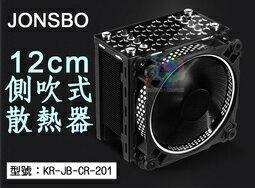<br/><br/>  【尋寶趣】喬思伯12cm CPU 側吹式風扇 散熱器 LED 散熱風扇 電腦零件組裝 KR-JB-CR-201<br/><br/>