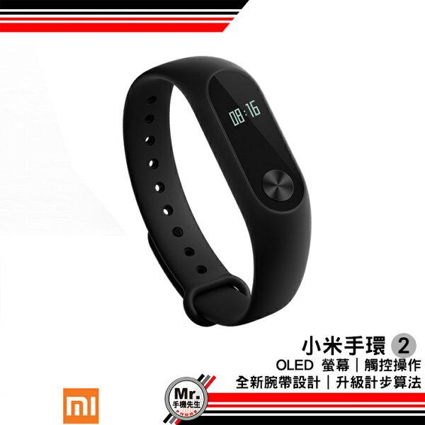 手機先生【小米】小米手環2二代小米手環OLED螢幕原廠正品