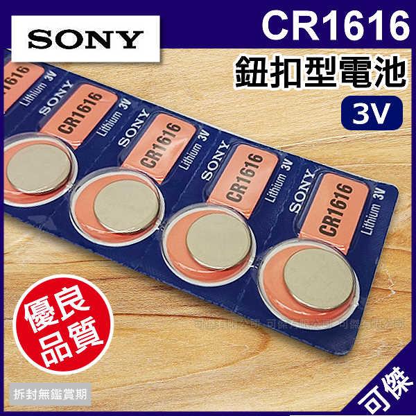 可傑  SONY  CR1616   鈕扣型電池  (單顆)   硬幣式  鋰電池   3V電壓  輕型穩定  高品質
