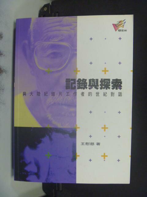 【書寶二手書T5/影視_HIN】記錄與探索--與大陸紀錄片工作者的世紀對話_王慰慈